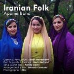 بیکلام آپامه بند فولک ایرانی