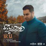 آراج دور دریاچه