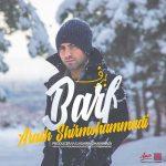 آرش شیرمحمدی برف