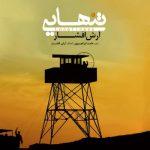آرش افشار تنهایی