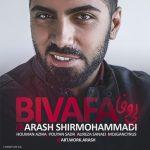 آرش شیرمحمدی بی وفا