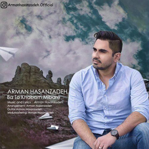آرمان حسن زاده با تو خوابم میبره