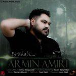 آرمین امیری بی خوابی