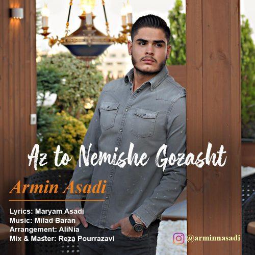 آرمین اسدی از تو نمیشه گذشت