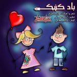 موزیک افشار و آرمین نصرتی بادکنک
