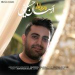 ارسان حسینی ناز و ادا