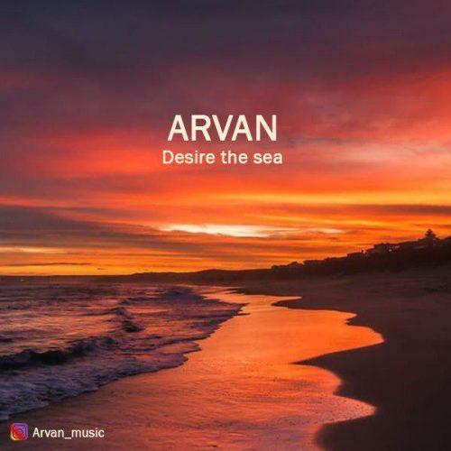 آروان هوس دریا