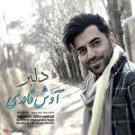 آوش قادری دلبر