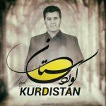 دانلود آلبوم آیت احمدنژاد کوردستان