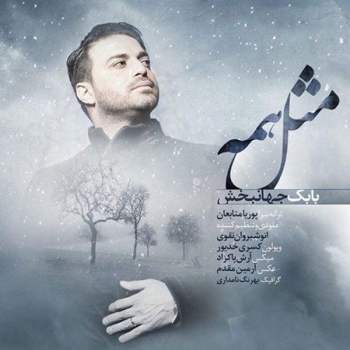 Babak Jahanbakhsh – Mesle Hame