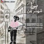 بهمن عصار شهر من بی آواز