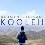 بهمن قزوانی کوله