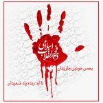 سرود انقلابی بهمن خونین جاویدان