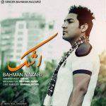 بهمن نظری اشک