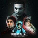 بهمن ندایی کی به جا من اومد