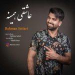 بهمن ستاری عاشقی همینه