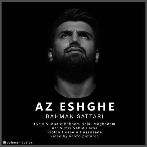 بهمن ستاری از عشقه