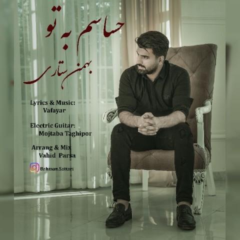 بهمن ستاری حساسم به تو