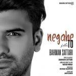 بهمن ستاری نگاه تو