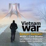 بهرام بهرامی جنگ ویتنام