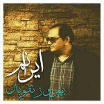 بهروز نقویان ایرانم