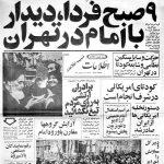 سرود انقلابی بخوان هم وطن