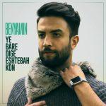 https://dl.ahaang.com/95/09/15/BenyaminBahadori-YeBareDigeEshtebahKon(128).mp3