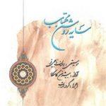 bizhan kamkar 1 150x150 - دانلود آلبوم بیژن کامکار سایه روشن مهتاب