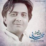 مجید اخشابی خوشا شیراز