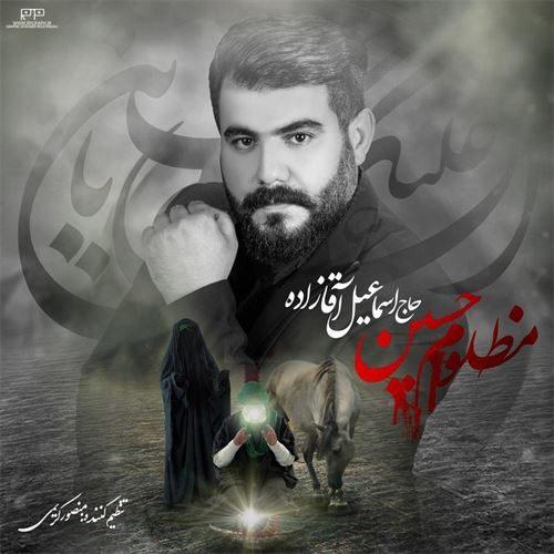 اسماعیل آقازاده مظلوم حسین