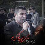 ابراهیم علی نژاد من که حسین نوکرم