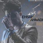 احسان احمدی همه کسم