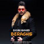 احسان احمدی برقص