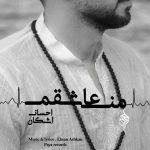 احسان اشکان من عاشقم