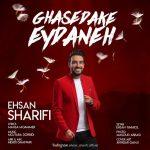 احسان شریفی قاصدک عیدانه