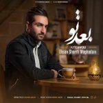 احسان شریفی مقدم بعد تو