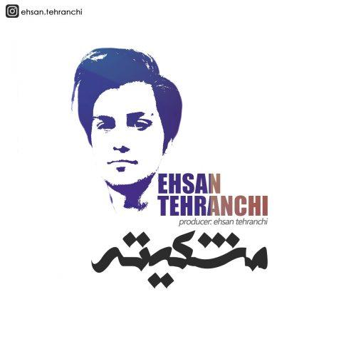 احسان تهرانچی مشکیته