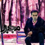 احسان الدین معین مجبور
