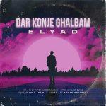 elyad dar konje ghalbam musicsfarsi.com 150x150 - دانلود آهنگ در کنج قلبم از الیاد