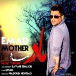 عماد مادر
