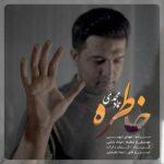 عماد محمدی خاطره