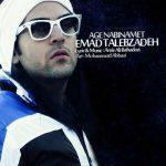 عماد طالب زاده اگه نبینمت