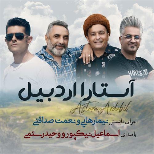 اسماعیل نیکپور و وحید رستمی آستارا اردبیل
