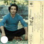 faramarz aslani be yade hafez 150x150 - دانلود آلبوم فرامرز اصلانی به یاد حافظ