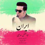 ابوالفضل اسماعیلی ایران