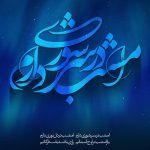 محمد اصفهانی غوغای ستارگان