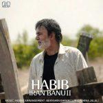 حبیب ایران بانو (ورژن جدید)
