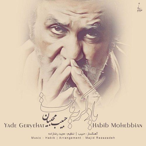 حبیب یاد گریه هات