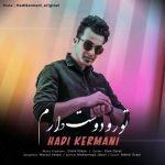 هادی کرمانی تورو دوست دارم