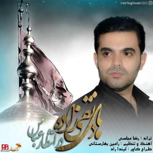هادی نقی زاده در انتظار عباس